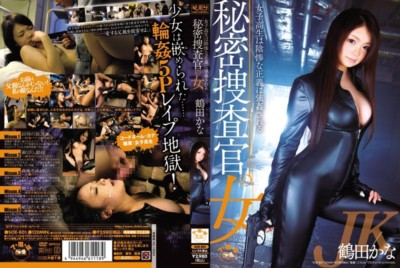 SOE-801 秘密捜査官の女 女子校生は陰惨な正義に強姦される 鶴田かな