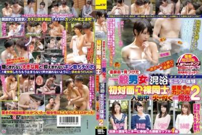 SDMU-035 温泉街で見つけた一般男女が出会ってすぐに「混浴モニター体験」初対面でいきなり裸同士!の即席カップルは、入浴中に火が付くまで何分? 2