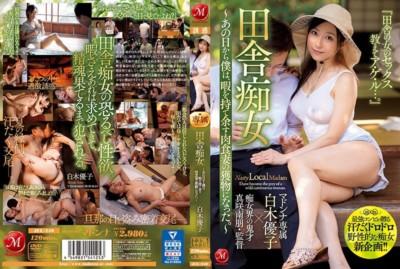 [中国語字幕]JUL-249 田舎痴女 ~あの日から僕は、暇を持て余す肉食妻の獲物になった。~ 白木優子