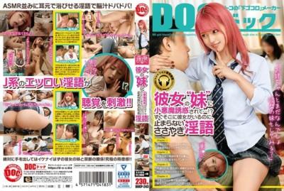 DOCP-243 彼女の'妹'に小悪魔誘惑されて…!? すぐそこに彼女がいるのに、止まらないささやき淫語
