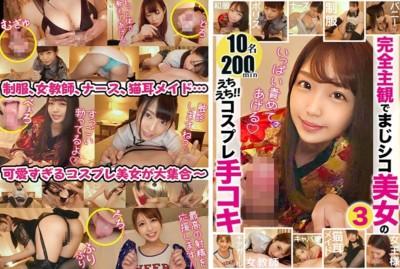 FCH-063 【配信専用】完全主観でまじシコ美女のえちえち!!コスプレ手コキ3