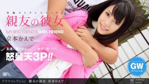1pon 050411_086 京本かえで 親友の彼女5
