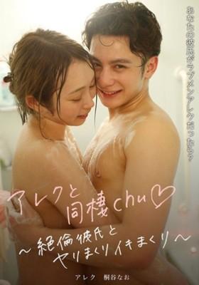 GRCH-387 アレクと同棲chu◆ ~絶倫彼氏とヤリまくりイキまくり~