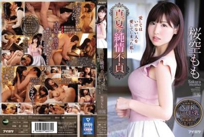 [中国語字幕]IPX-529 真夏の純情不貞 愛してはいけない人を愛してしまった私… 桜空もも