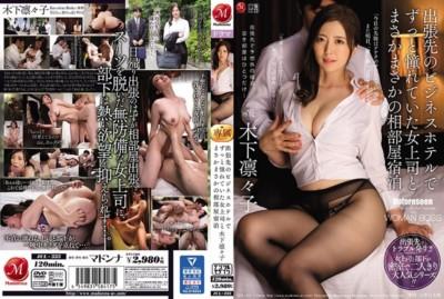 [中国語字幕]JUL-333 出張先のビジネスホテルでずっと憧れていた女上司とまさかまさかの相部屋宿泊 木下凛々子