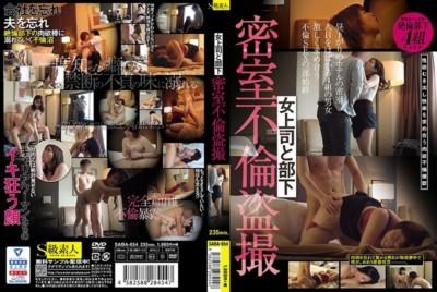 [中国語字幕]SABA-654 女上司と部下 密室不倫盗撮