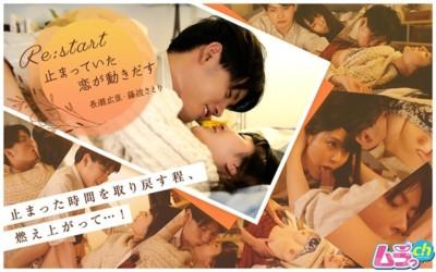 GRMR-018 Re:start~止まっていた恋が動きだす~