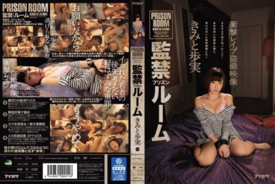 IPZ-691 監禁ルーム きみと歩実