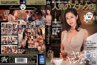 [中国語字幕]DASD-758 ヤレそうでヤレない。美人で有名なママがいる地方で人気のスナック店 篠田ゆう
