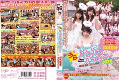 MIAD-532 MOODYZファン感謝祭 うらバコバコバスツアー2011 補欠者救済プロジェクト!!