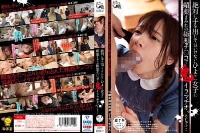 PIYO-022 絶対に手を出してはいけないひよこ女子に媚薬まみれの極悪チ○コで鬼イラマチオ。そして…