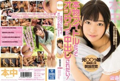 HND-355 本物アイドルだってオジサンに中出しされたい! 咲坂花恋