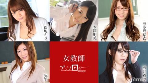 [041421-001]女教師アンソロジー 保坂えり 本澤朋美 波多野結衣 弥生 沢井真帆