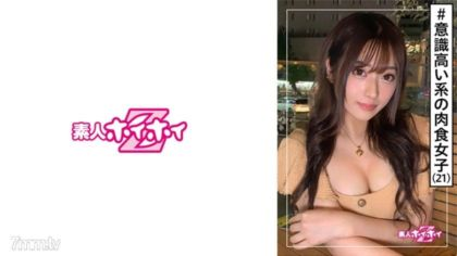 [420HOI-145]萌(21) 素人ホイホイZ・素人・21歳・意識高い系・巨乳・美人・淫魔・美少女・美乳・お姉さん・ビッチ・顔射・ハメ撮り