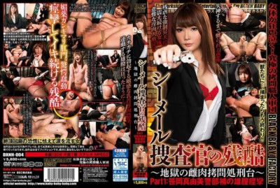 DXNH-004 シーメール捜査官の残酷 ~地獄の雌肉拷問処刑台~ Part1:笹岡真由美警部補の雄膣痙攣