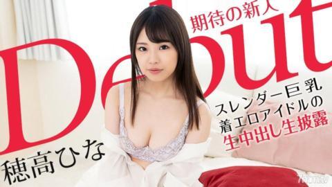 [101521-001]Debut Vol.70 〜スレンダー巨乳な着エロアイドルの生中出し生披露〜 穂高ひな