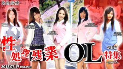 Tokyo Hot n1319 東熱激情 性処理残業 OL 特集 part2 制服編