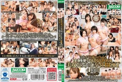 MDB-998 これが日本の真心!!全身を使ってもてなしてくれる美女だらけのご奉仕BEST 4時間