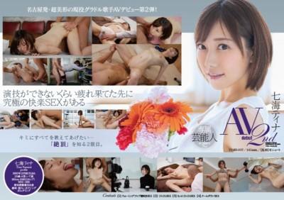 STARS-037 七海ティナ AV debut 2nd