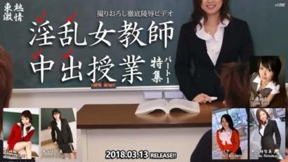 Tokyo Hot n1292 東熱激情 淫乱女教師中出授業 特集 part1