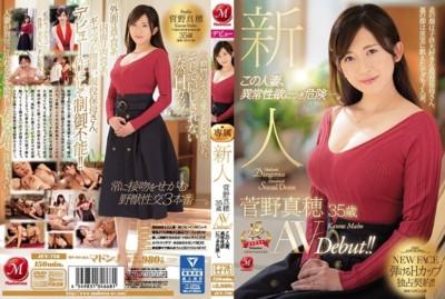JUY-728 新人 菅野真穂 35歳 AVDebut!! この人妻、異常性欲につき危険―。
