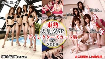 Tokyo Hot n1287 大乱交SP2006 ディレクターズカット版【前編】