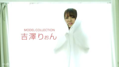 1pon 020818_642 吉澤りぉん モデルコレクション