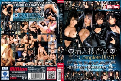 MKMP-260 潜入捜査官完全CompleteBEST~美女捜査官たちを襲う戦慄の拷問スペシャル~