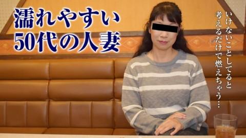Paco 012718_214 江上きよみ 人妻デート 〜感度抜群の55歳〜