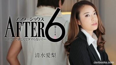 HEYZO 1635 アフター6~欲しくて欲しくてタマらない!~ 清水愛梨