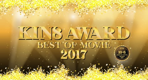 金8天国 1832 金髪娘 KIN8 AWARD Best of movie 2017 10位-6位発表!