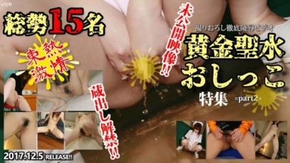 Tokyo Hot n1270 東熱激情 黄金聖水おしっこ特集 part2