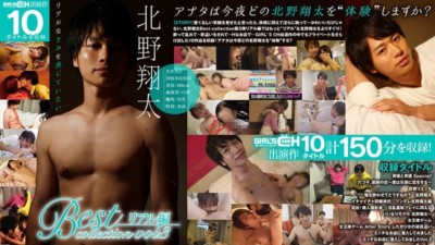 GRCH-3031 北野翔太 Best collection vol.3 リアル編
