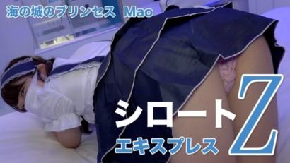 Tokyo Hot SE139 Mao 海の城のプリンセス(モザイク有り)