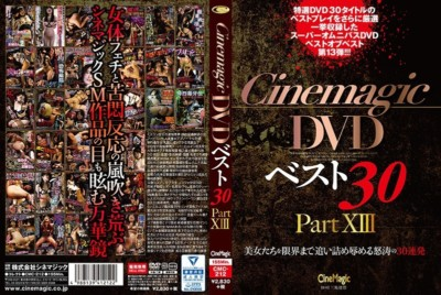 CMC-212 Cinemagic DVDベスト30 PartXIII