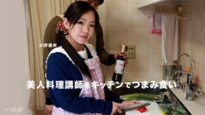 1pon 110717_602 水野優奈 美人料理講師をキッチンでつまみ食い