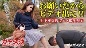 Paco 110317_168 山咲ことみ ガチ交渉 24 〜隠れエロな人妻〜