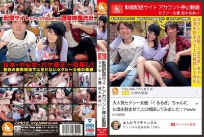 MCT-038 動画配信サイトアカウント停止動画 セクシー女優 枢木あおい