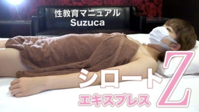 Tokyo Hot SE149 Suzuca 性教育マニュアル(モザイク有り)