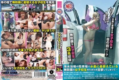 FNEO-003 海水浴場の駐車場で「これで見えないっ!」と水着に着替えている無防備な女子校生をたまたま目撃してしまって…