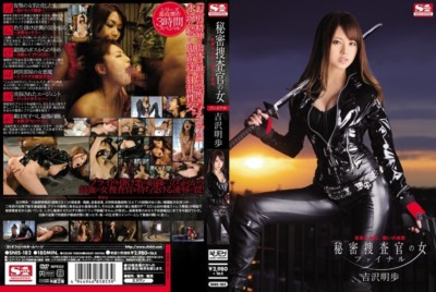 SNIS-182 秘密捜査官の女 ファイナル 復讐の女豹、闘いの挽歌 吉沢明歩