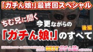 Gachinco gachi1166 ガチん娘!