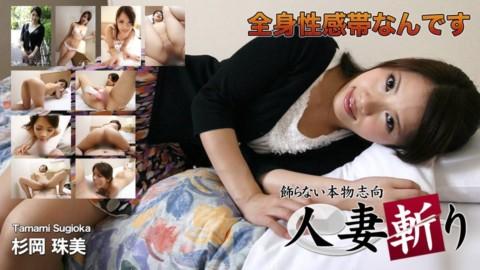 人妻斬り ki170611 杉岡 珠美 22歳