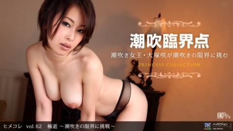 1pon 050810_830 大塚咲