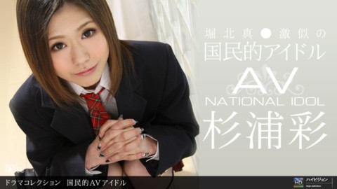 1pon 120311_229 杉浦彩 国民的AVアイドル
