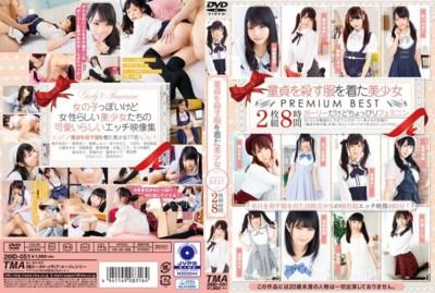 ID-051 童貞を殺す服を着た美少女 PREMIUM BEST 2枚組8時間