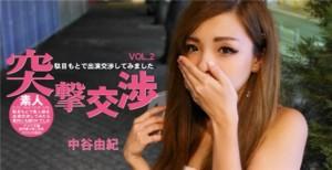 アジア天国 0726 中谷由紀 VOL2
