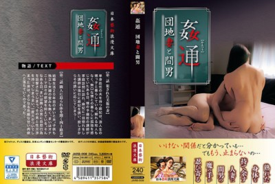 JARB-008 姦通 団地妻と間男