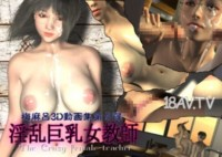 [3D]淫乱巨乳女教師 [夜桜字幕组]