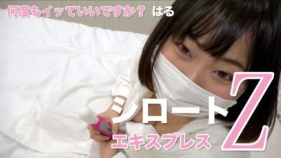 Tokyo Hot SE013 はる